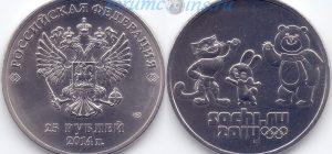 "25 рублей (2014) 2013 02-""Талисманы и Эмблема Игр"" (СПМД)"